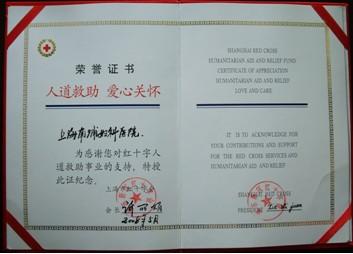 """上海市红十字会授予南浦妇科医院""""人道援助 爱心关怀""""证书"""